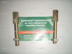 Комплект удлинителей на тяги управления коробки передач